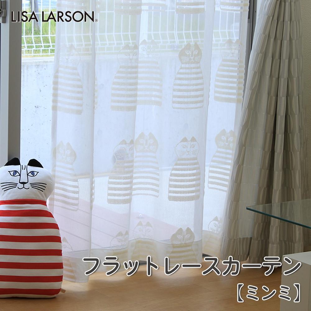 【予約販売】本 【 リサラーソン 】フラット レースカーテン 1枚 ミンミ 巾273~422cm-丈206~240cm LISALARSON 北欧, オールストーン 38ef20eb