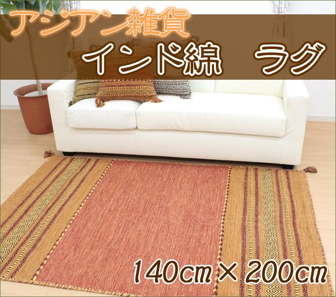 【アジアン雑貨】インド綿 ラグ140×200cm