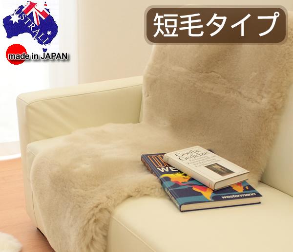 【高級ムートンフリースラグ】ニチロムートン ムートンフリース (1.3匹物)短毛タイプ 約 60×118cm