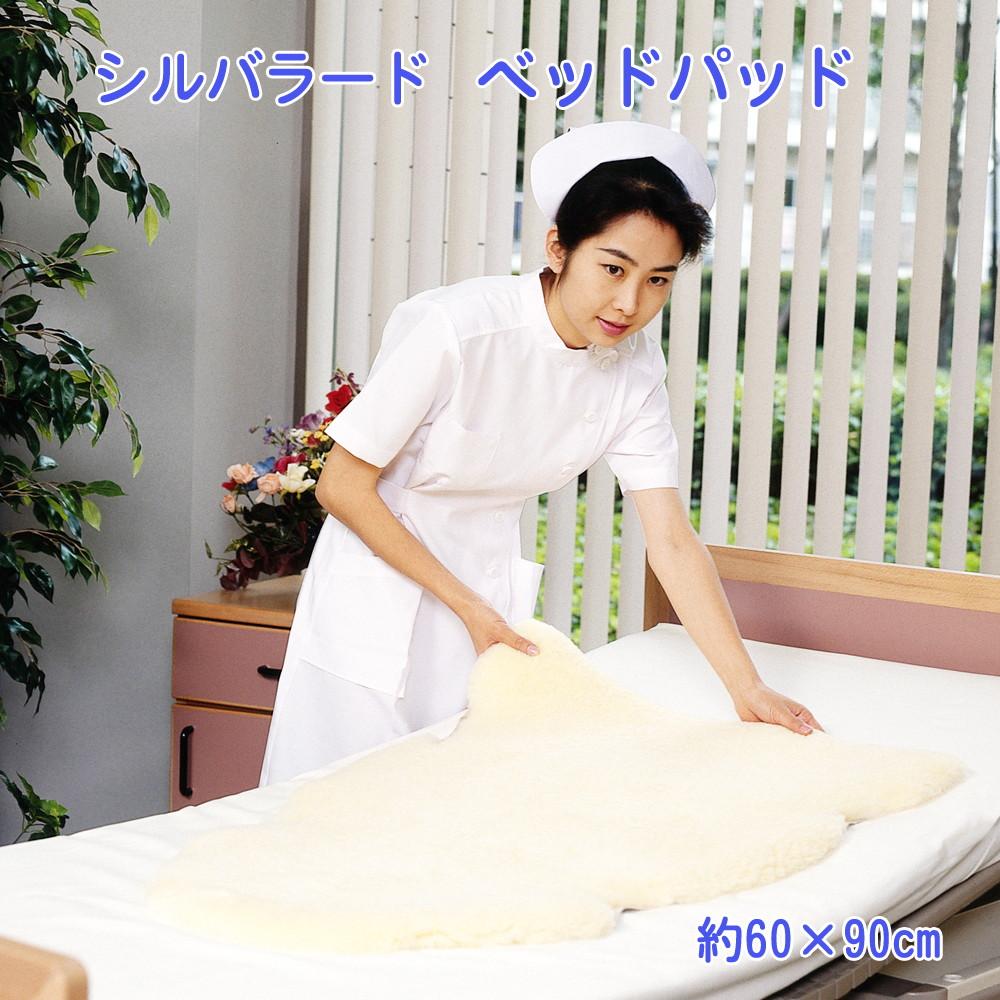 【メディカルムートン】シルバラード ベッドパッド 約60×90cm 1枚★お手入れブラシ付