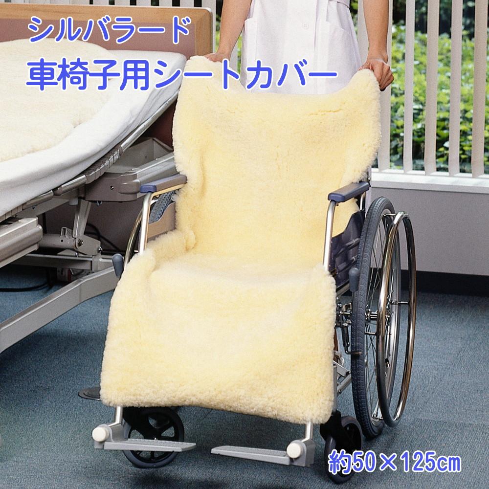 【メディカルムートン】シルバラード 車椅子用シートカバー 約50×125cm 1枚