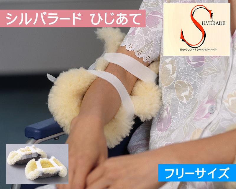 【メディカルムートン】シルバラード ひじあて2個組 フリーサイズ