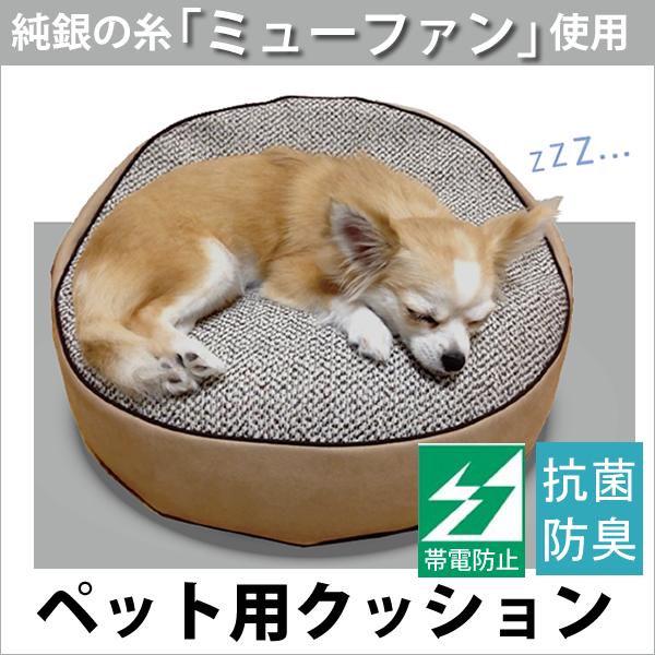 純銀の糸☆ミューファン使用 ペット用クッション 抗菌・防臭機能