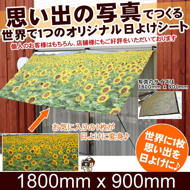 【あなたの写真をプリント】オリジナル日よけシート1800mm x 900mmサッシフック3個・ひも4本付き