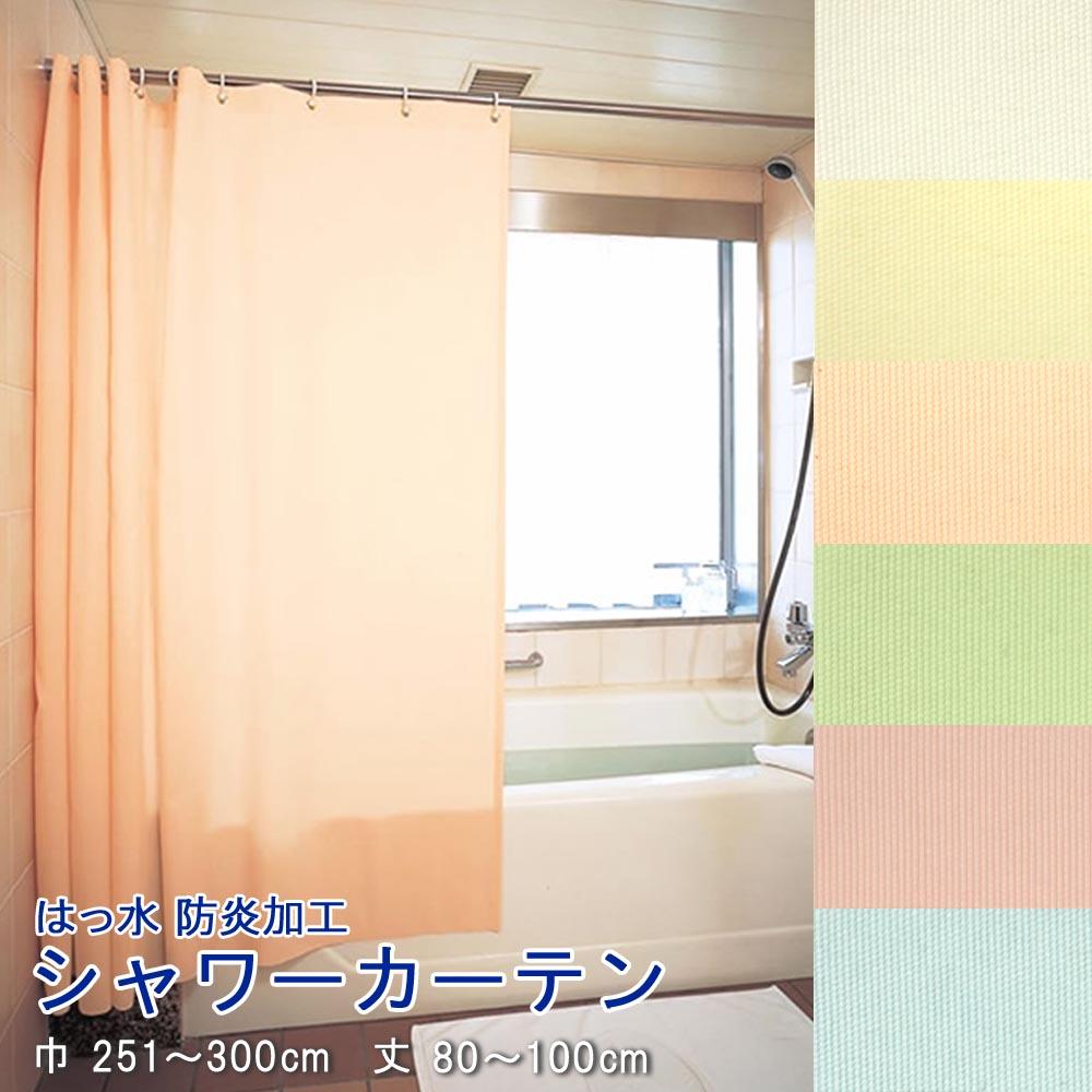 【 東リ 水をはじく 】 シャワーカーテン 【 防炎 上部ハトメ加工 】 幅251~300cm-丈~100cmまで【 アイボリー イエロー オレンジ ピンク グリーン ブルー 】