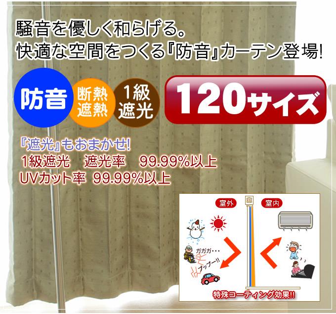 【1cm刻み オーダー 】遮熱・断熱・1級遮光・防音カーテン(UEP-EC01)幅~200cm-丈245~275cm 1枚