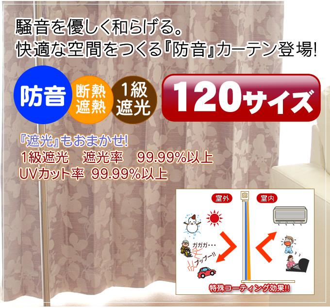 【1cm刻み オーダー 】遮熱・断熱・1級遮光・防音カーテン(UEP-EC02)幅~100cm-丈245~275cm 2枚組