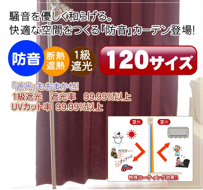 【1cm刻み オーダー 】遮熱・断熱・1級遮光・防音カーテン(UEP-EC08)幅~200cm-丈245~275cm 1枚