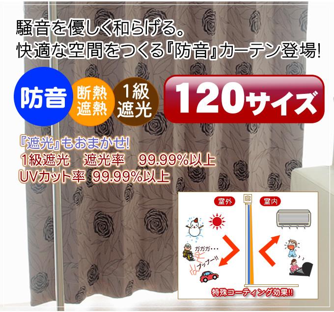 【1cm刻み オーダー 】遮熱・断熱・1級遮光・防音カーテン(UEP-EC14)幅~100cm-丈245~275cm 2枚組