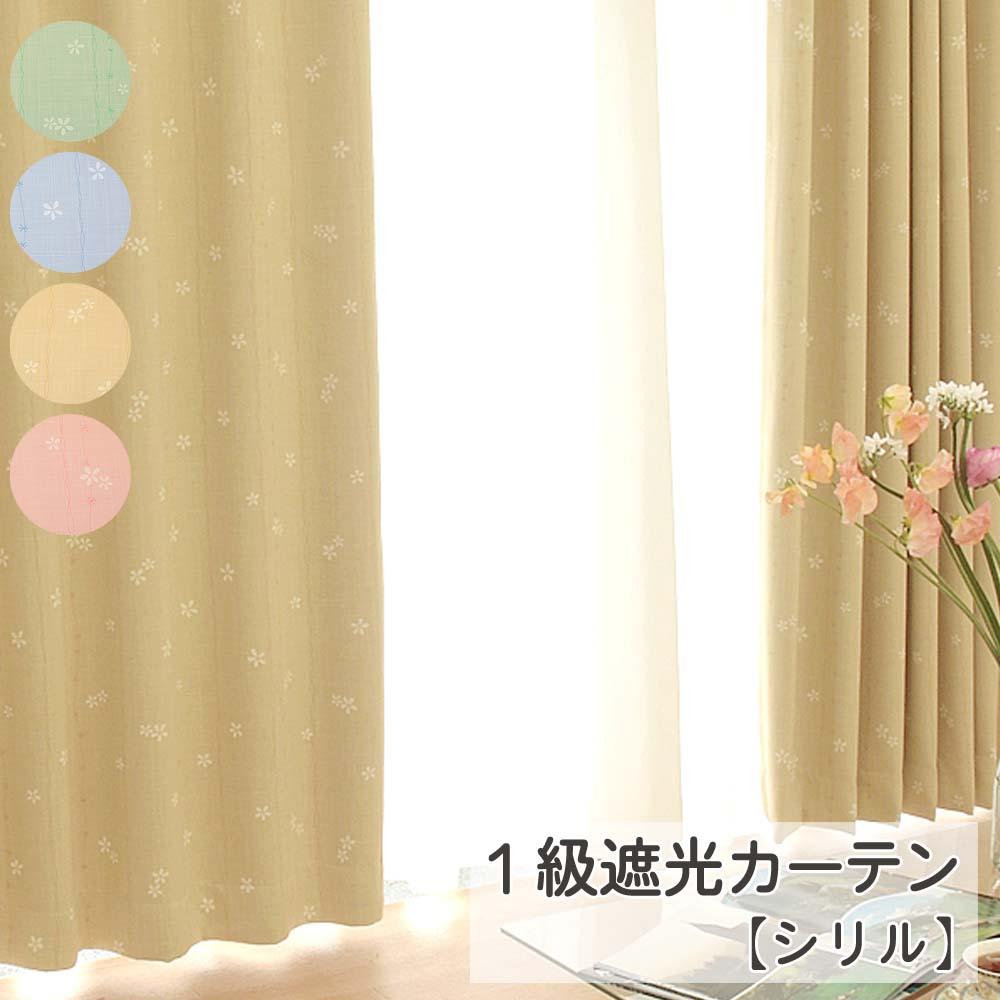 【1cm刻み オーダー 】1級遮光カーテン(シリル)幅~100cm-丈80~120cm 2枚組