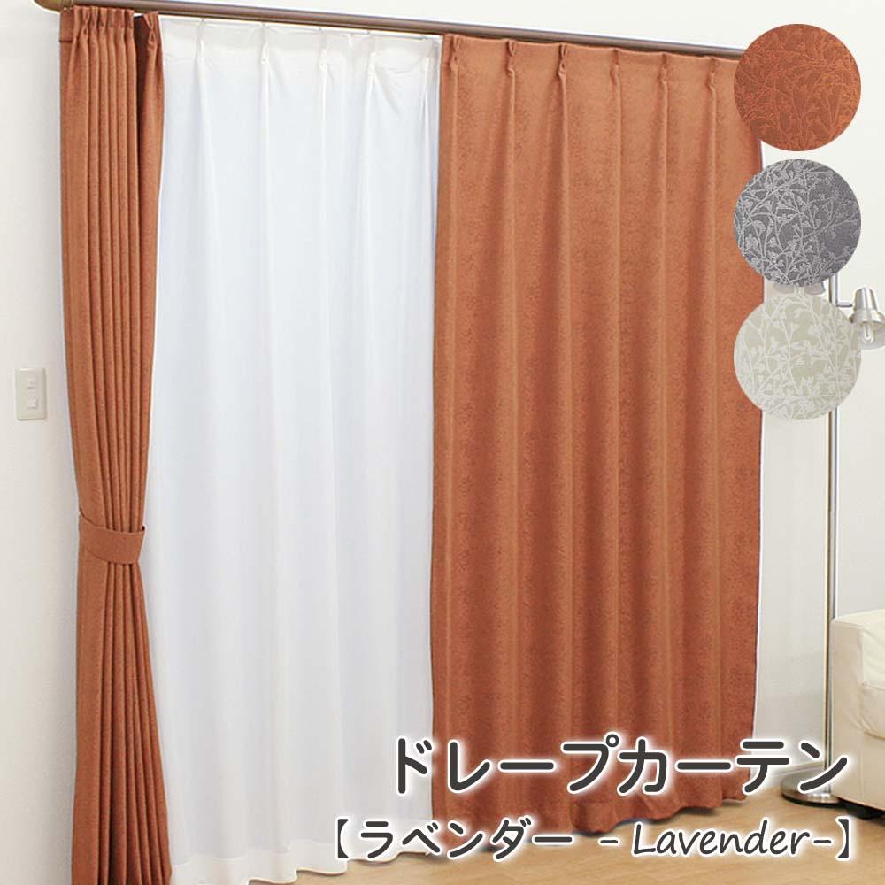 【1cm刻み オーダー 】ドレープカーテン(ラベンダー)幅151~200cm-丈201~260cm 1枚