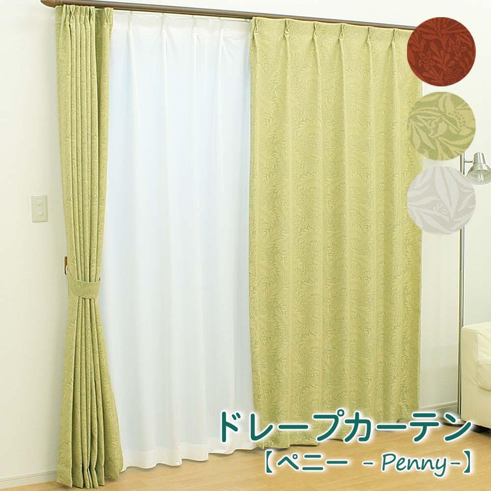 【1cm刻み オーダー 】ドレープカーテン(ペニー)幅101~150cm-丈201~260cm 1枚