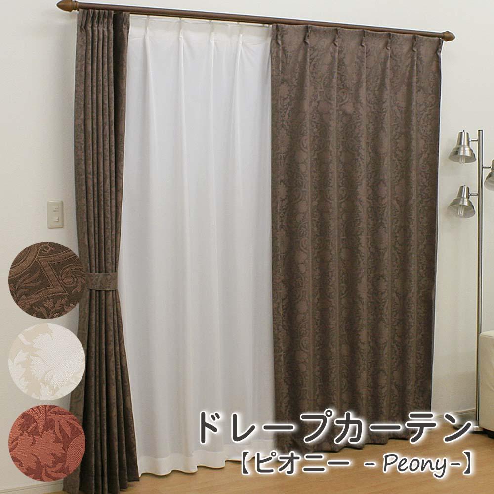 【1cm刻み オーダー 】ドレープカーテン(ピオニー)幅151~200cm-丈136~200cm 1枚
