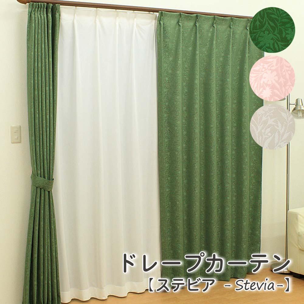 【1cm刻み オーダー 】ドレープカーテン(ステビア)幅101~150cm-丈201~260cm 1枚