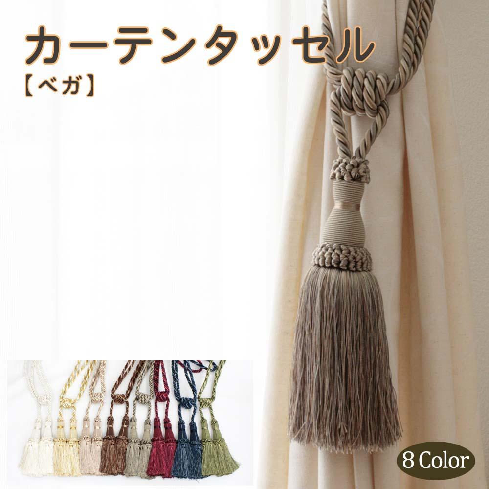 店 シンプルからゴージャスまで種類豊富な品揃え 素敵なタッセルがカーテンをドレスアップしてくれます カーテンタッセル 1本 期間限定 ベガ