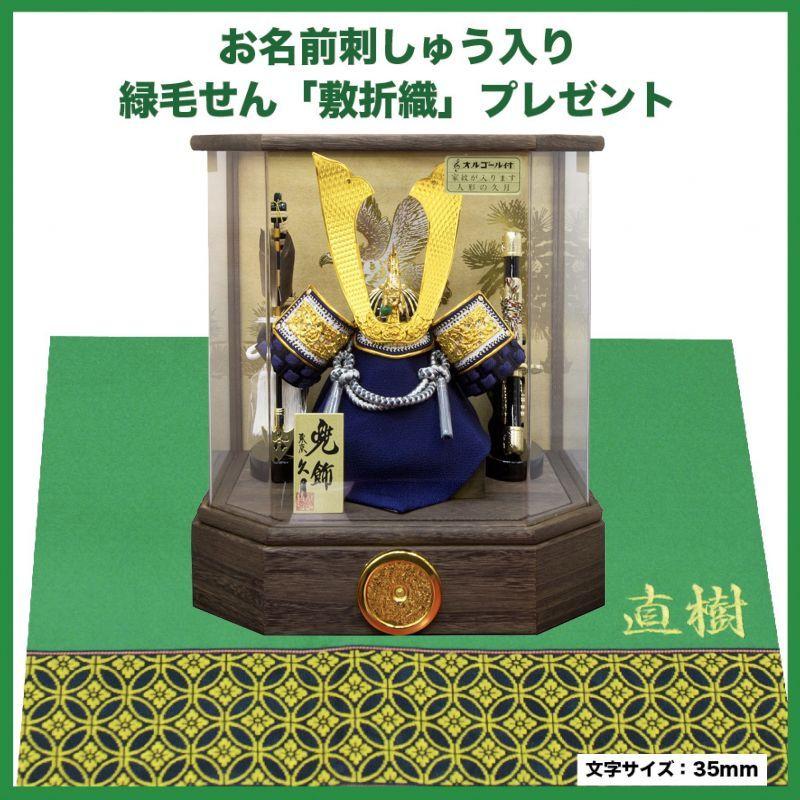 久月 五月人形(兜飾り)10号兜ケース飾り長鍬「兜飾り」[K51117]
