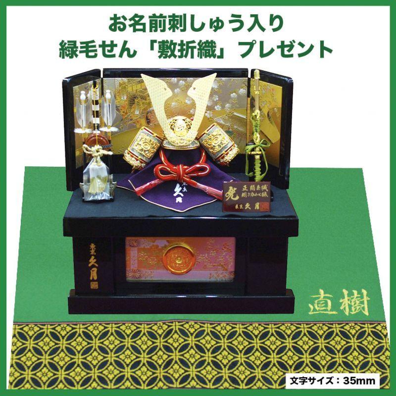 久月 五月人形(収納兜飾り) 正絹赤糸縅8号兜 収納箱飾り [11219]