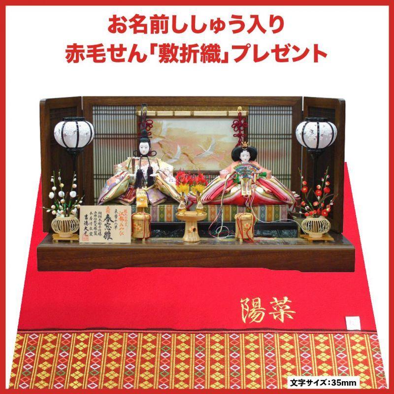 吉徳大光 雛人形(ひな人形)親王飾り 「江都みやび」(巾80cm) [305-146]