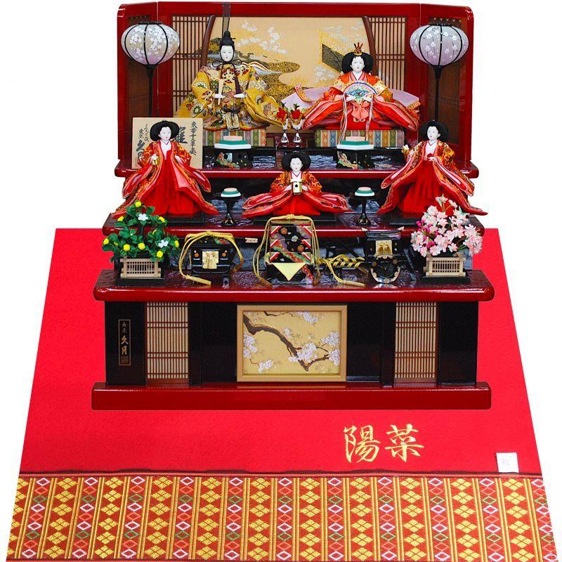 久月 雛人形(ひな人形)三段五人飾り 「よろこび雛」(巾90cm) [S-3226]