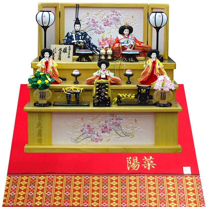 久月 雛人形(ひな人形)収納三段五人飾り「よろこび飾」(巾60cm) [S-31232]