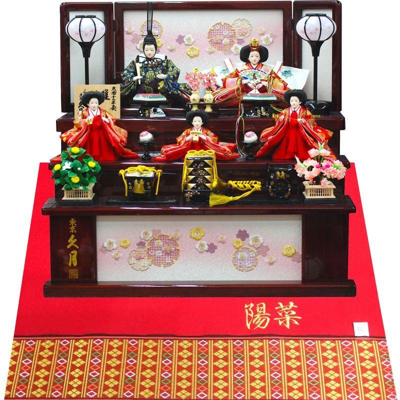 久月 雛人形(ひな人形)収納三段五人飾り「よろこび飾」(巾60cm) [S-31231]