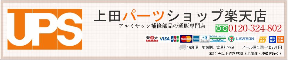 上田パーツショップ:アルミサッシ補修部品の通販専門店