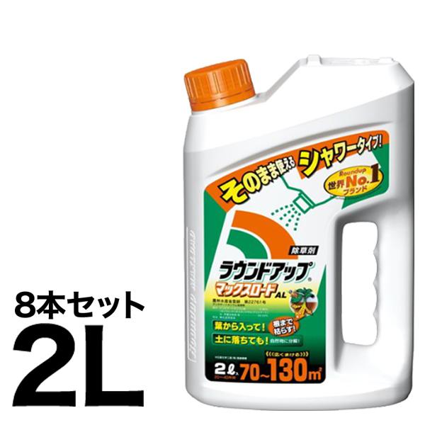 【送料無料】ラウンドアップマックスロードAL 2L 8本セット 除草剤 ラウンドアップ マックスロード
