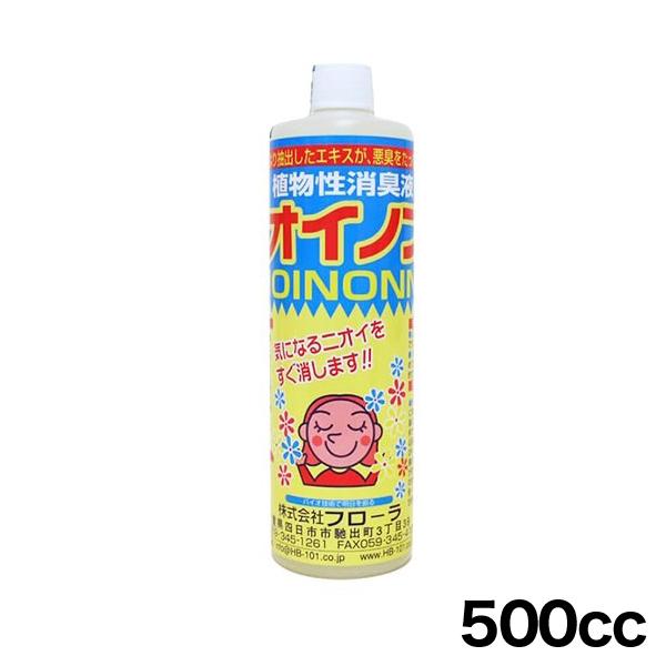 【ポイント10倍/送料無料】 ニオイノンノ 500cc 植物 ペット タバコ 衣類 トイレ 消臭剤 消臭液