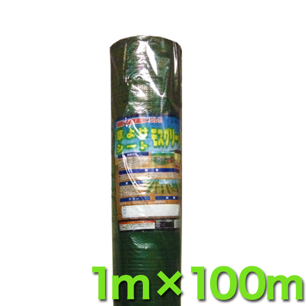 【送料無料】 防草シート モスグリーン 1m×100m 抗菌剤入