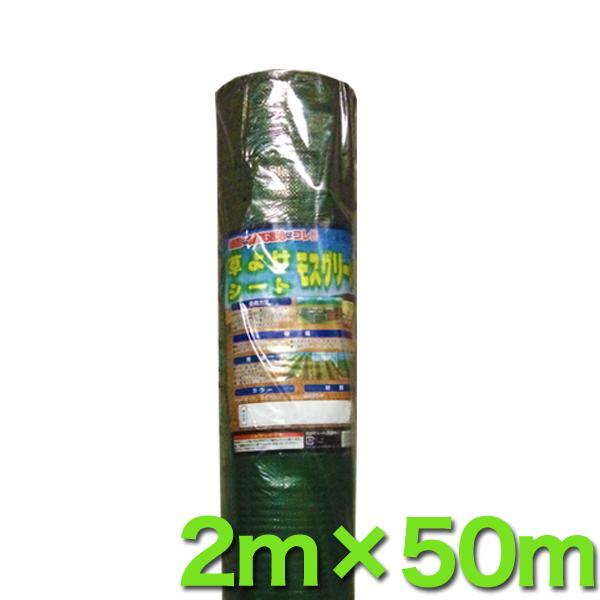 【送料無料】 防草シート モスグリーン 2m×50m 抗菌剤入