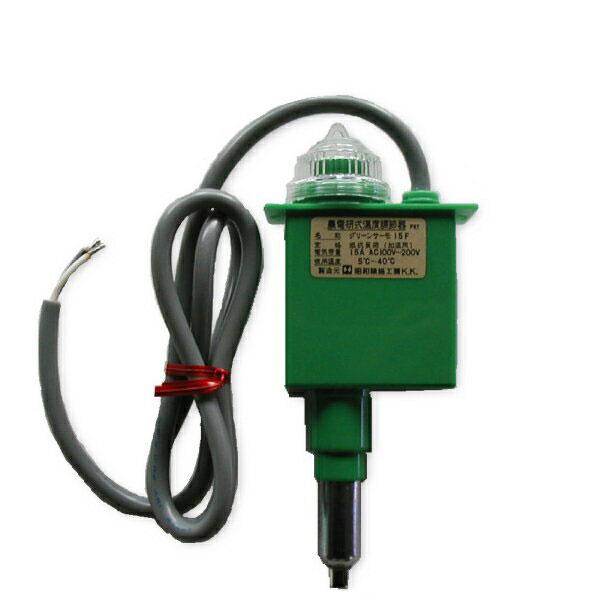 グリーンサーモ 15F 加温用 / パネルヒーター 温室 植物 冬 サーモ 防湿型 100V 200V