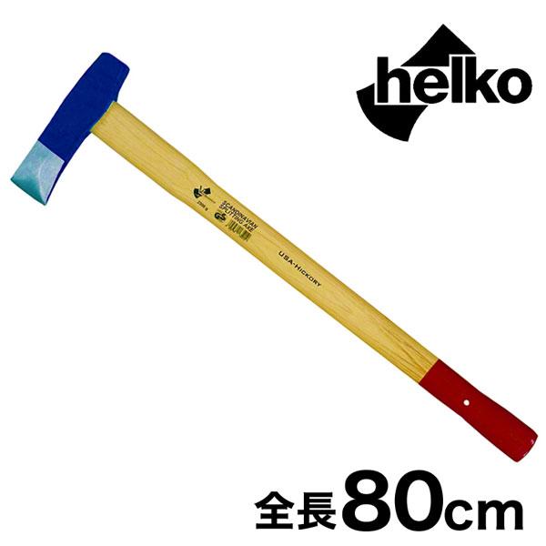 【送料無料】 ヘルコ 薪割り 斧 DT-1 全長80cm アックス 薪 薪割り斧 焚き火 手動 薪ストーブ キャンプ アウトドア 焚き付け
