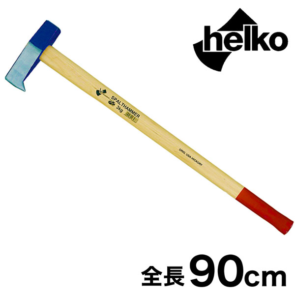 【送料無料】 ヘルコ 薪割り 斧 DT-2 全長90cm アックス 薪 薪割り斧 焚き火 手動 薪ストーブ キャンプ アウトドア 焚き付け