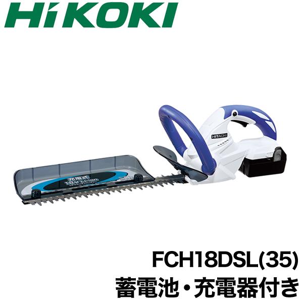 【送料無料】【HiKOKI】 コードレス 植木バリカン FCH18DSL(35) 剪定 トリマ 本体 ブレード バッテリー 充電器 付 日立工機