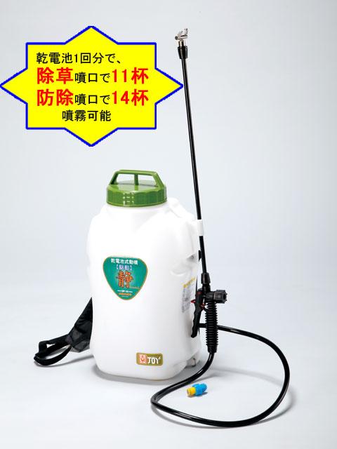 【送料無料】乾電池式動噴 「駆動 静」 DP-10 手軽な10Lタイプ
