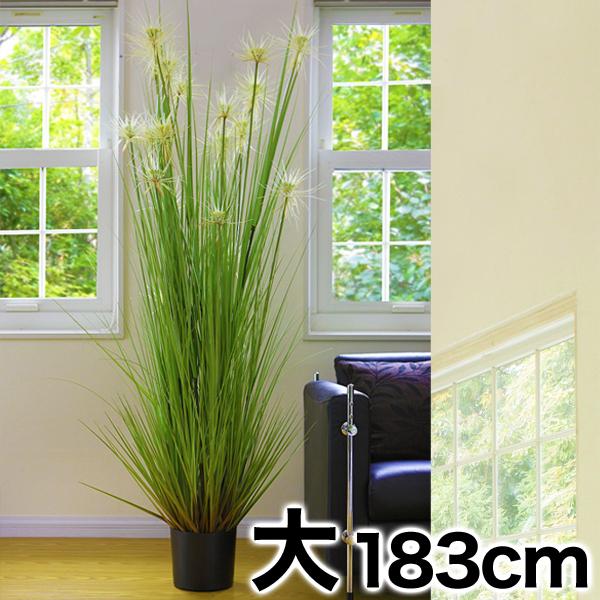 【送料無料】 光触媒 観葉植物 造花 で消臭! サニーグラス 晴天草 大 高さ約183cm 植物 室内 インテリア ミニ 抗菌 フェイクグリーン