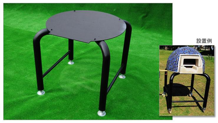 スチール製専用架台 OPKD01 / ピザ 窯 プチドーム 設置台