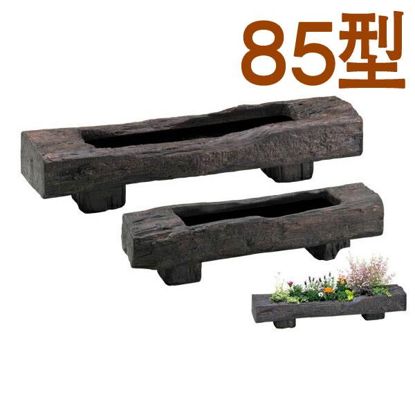 大和プラスチック FRP製だから 超軽量で丈夫で長持ち 送料無料 枕木プランター 85型 深型 FRP 大型 長方形 プランター 新品未使用 ◆高品質