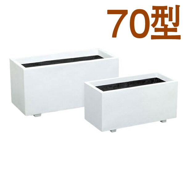 【大和プラスチック】ホワイトプランター W70型 プランター 大型 FRP 長方形 深型
