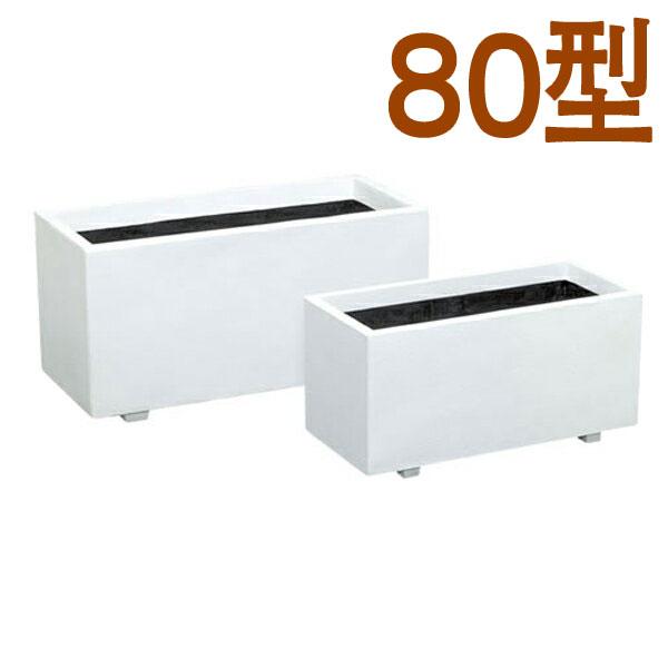 【送料無料】【大和プラスチック】ホワイトプランター W80型 プランター 大型 FRP 長方形 深型