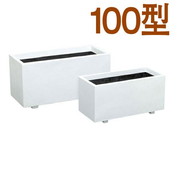 【送料無料】【大和プラスチック】ホワイトプランター W100型 プランター 大型 FRP 長方形 深型