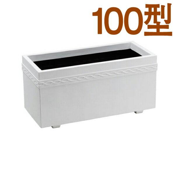 【送料無料】【大和プラスチック】ホワイトプランター WPL100 プランター 大型 FRP 長方形 深型