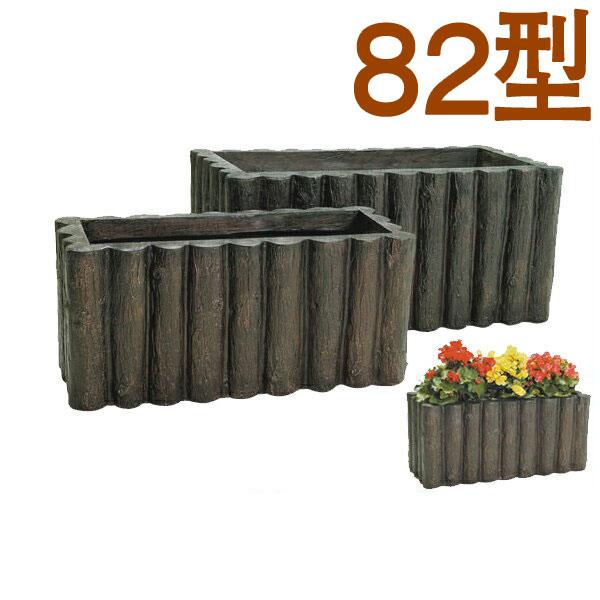 【送料無料】【大和プラスチック】丸太プランター 82型 プランター 大型 FRP 長方形 深型