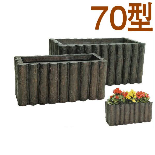 【大和プラスチック】丸太プランター 70型 プランター 大型 FRP 長方形 深型