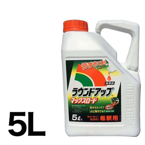 【送料無料】 ラウンドアップマックスロード 5L 除草剤 ラウンドアップ マックスロード 5l