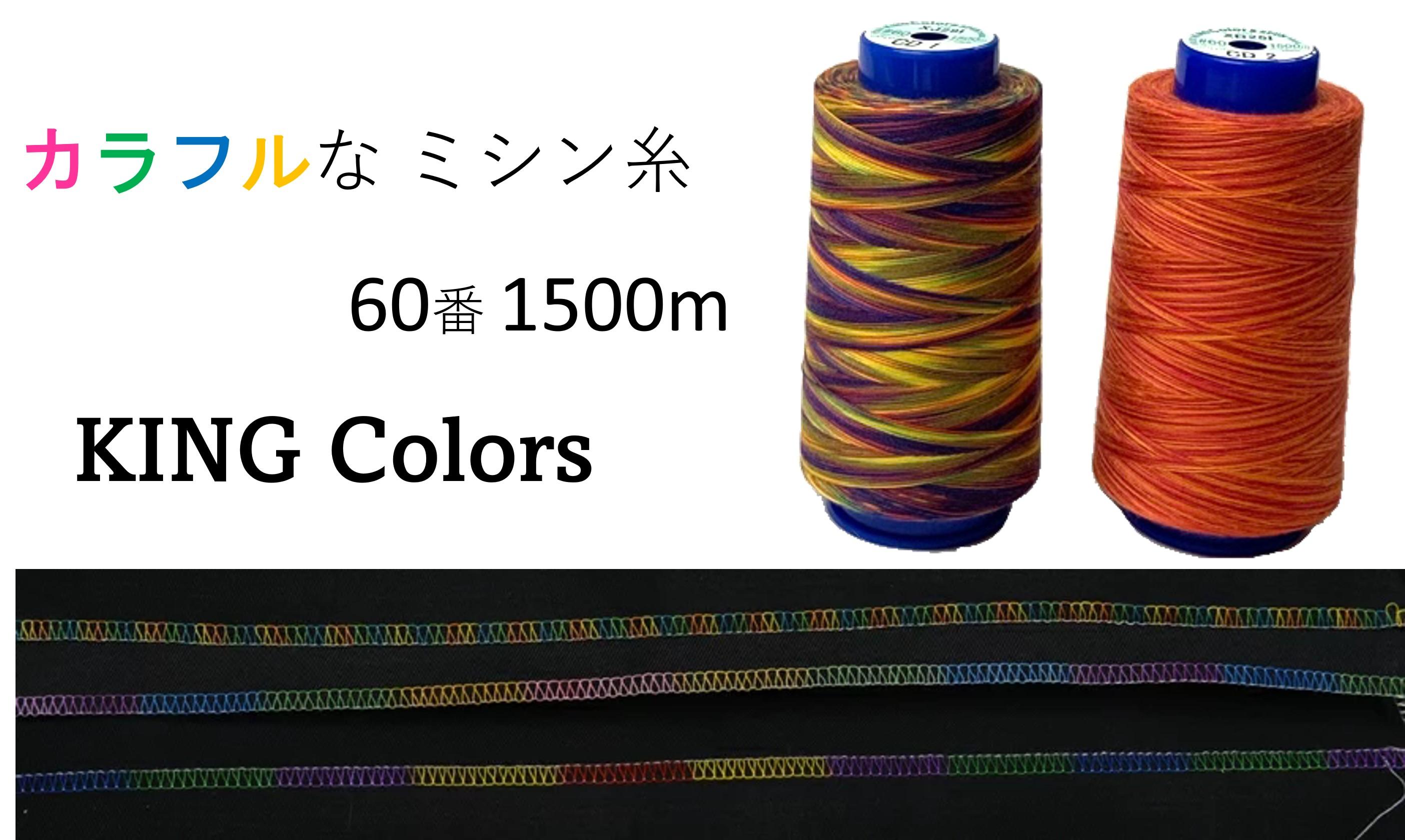 虹色のカラフルなスパンミシン糸 新品 送料無料 1本で最大6色に変化します 色の変化の間隔が狭いタイプです 本縫いステッチ 飾りステッチ 飾りロック 刺繍などに幅広くお使いいただけます 虹色 大容量ミシン糸 カラーズスパン 60番 1500m ダンカラー レインボー カラフル 段染め グラデーション キングカラーズ 工業用 スパン 刺繍糸 小物 子供 スパン60 ステッチ ロックミシン 糸 入学 スピード対応 全国送料無料 普通地用 かわいい 業務用 入園 ミシン糸 60 万能色 ハンドメイド 手芸