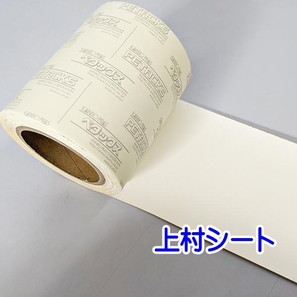 シート補修テープ アイボリー 幅140mmx25m巻 ペタックス
