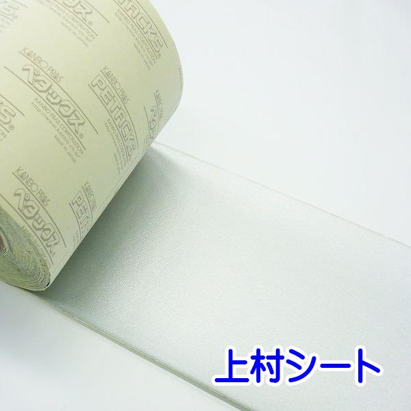 切り売り販売 カンボウプラス ペタックステープ ファクトリーアウトレット 補修 トラックシートシート補修テープ シルバー カット販売 モデル着用 注目アイテム ペタックス 幅140mm トラックシート補修テープ