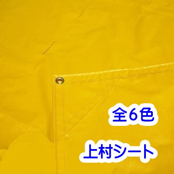 【エントリーでポイント5倍】エステル帆布 トラックシート 幅3.94mx長さ5.3m 全6色