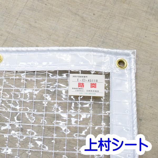 ビニールカーテン 糸入り透明 0.3mm厚 幅200-295cmx高さ230-250cm